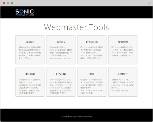 Sonic Webmaster Tools
